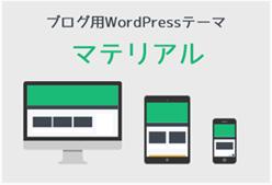 WordPressテーマ「マテリアル」でJetpackのコメント機能の有効化にチャレンジ【トライ編】