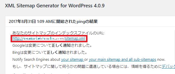 wordpressのインデックスステータスが激減 google xml sitemapsの