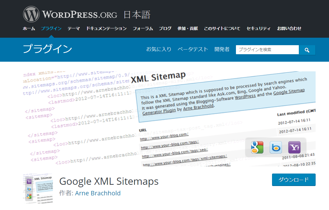 [ XML Sitemap Generator for WordPress ]WordPressプラグインの設定方法