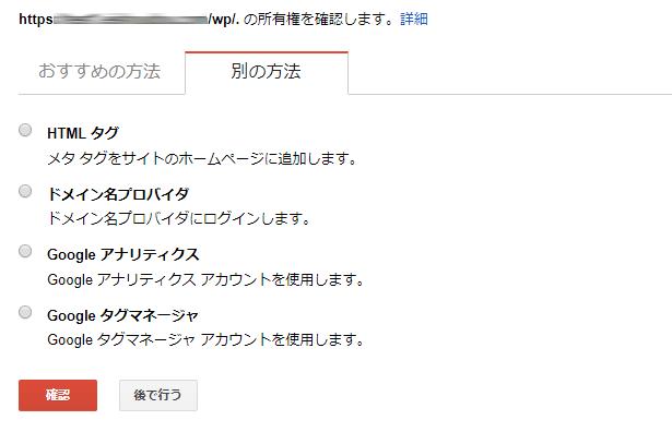 xml sitemap generator for wordpress ブログのサイトマップをgoogleに