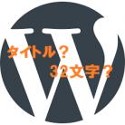 WordPress投稿画面に記事タイトル文字数を表示するプチカスタマイズ